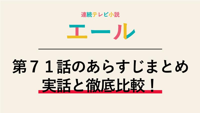 エール第71話のネタバレあらすじ!露営の歌が大ヒット!久志の人気歌手の仲間入り!?