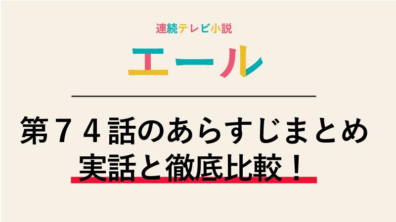 エール第74話のネタバレあらすじ!歌詞を書くきっかけをつかむため福島に帰郷!なぜか久志がいる!?