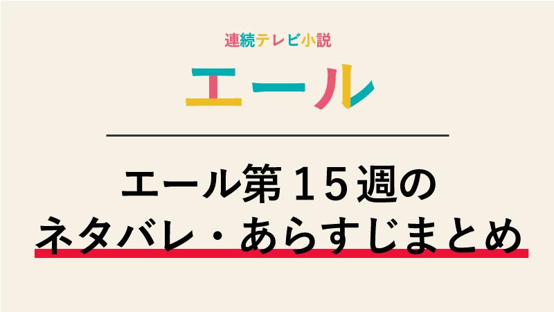エール第15週のネタバレあらすじ!先生の歌