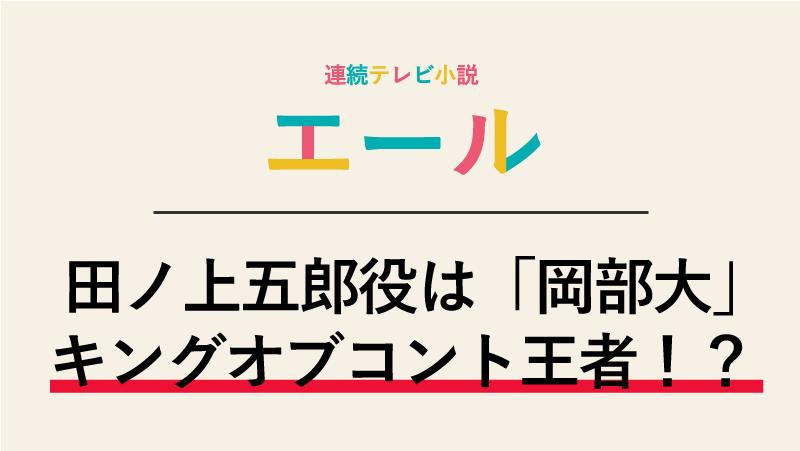『エール』田ノ上五郎役の岡部大はキングオブコント2018王者!?