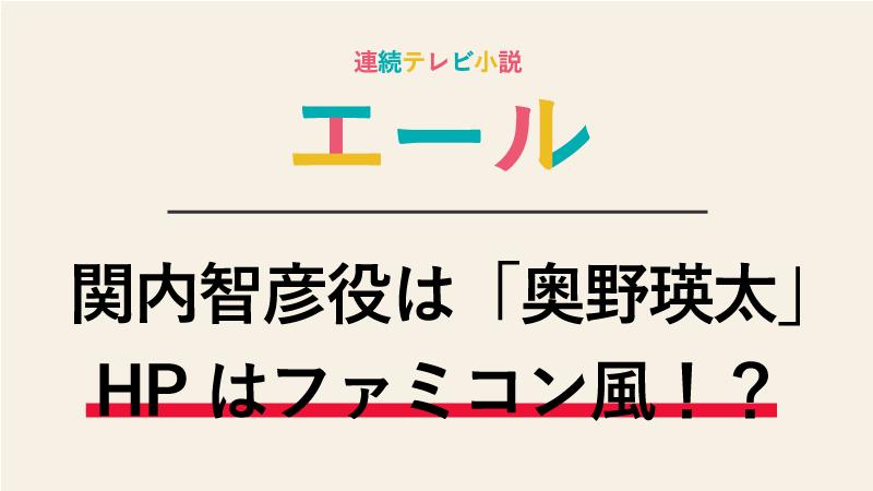 『エール』関内智彦役は奥野瑛太!ホームページはファミコン風!?