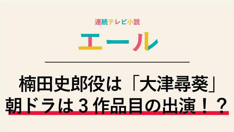 『エール』楠田史郎役は大津尋葵!朝ドラは3作品目の出演!?