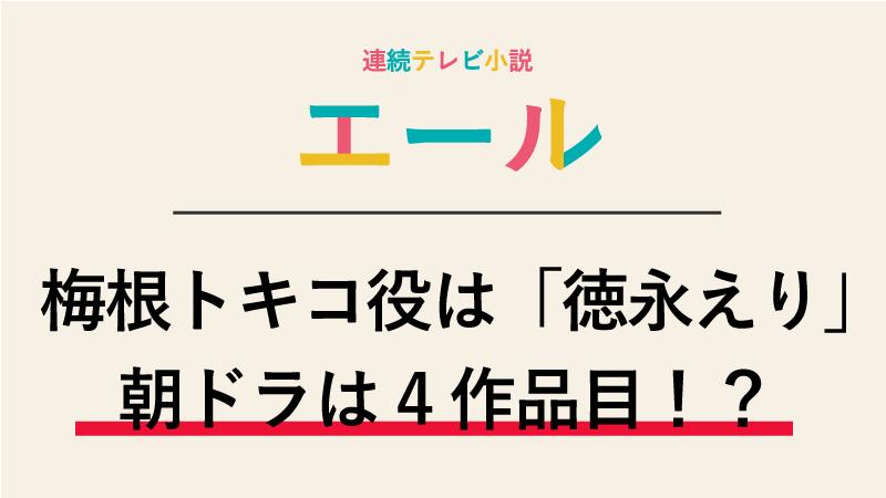 『エール』梅根トキコ役は徳永えり!朝ドラは4作品目!?