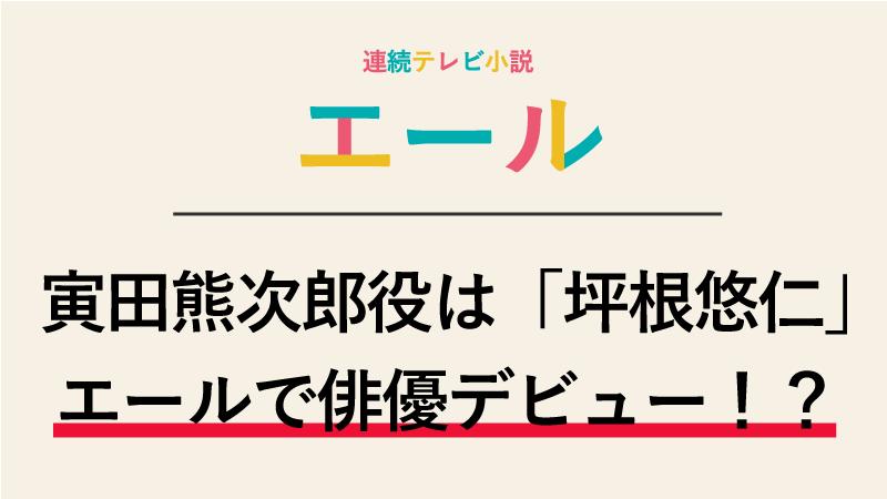 『エール』寅田熊次郎役は坪根悠仁!今回が初めての俳優デビュー作品!?