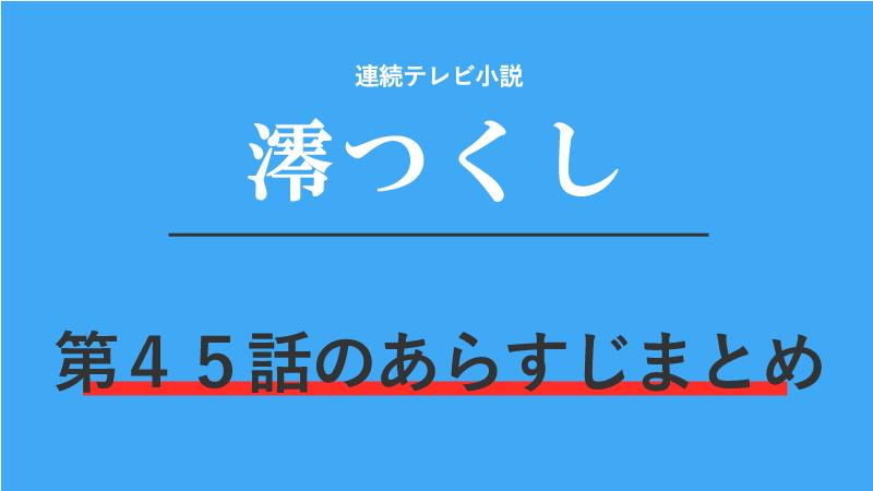 澪つくし第45話のネタバレあらすじ!犯人は律子!梅木の密告でばれる!?