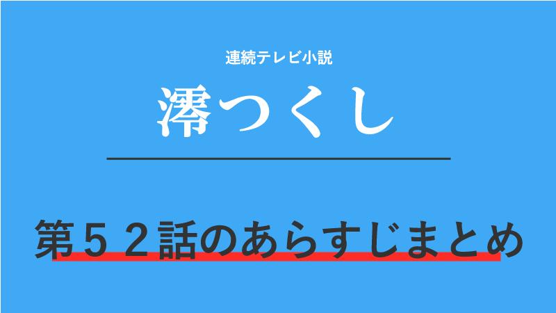 澪つくし第52話のネタバレあらすじ!律子のお遣いにいくと水橋とばったり!?