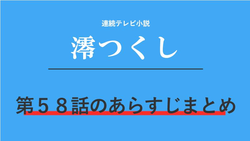 澪つくし第58話のネタバレあらすじ!かをるは事実無根!律子が惣吉に知らせに行く!?