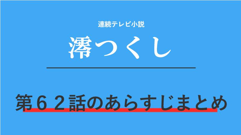 澪つくし第62話のネタバレあらすじ!独身最後の夜!古川親子は何を語るのか!?