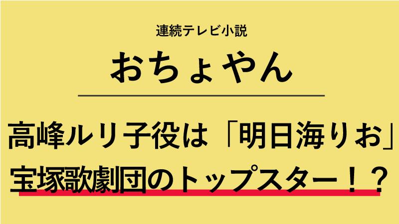 『おちょやん』高峰ルリ子役は明日海りお!宝塚歌劇団のトップスター!?