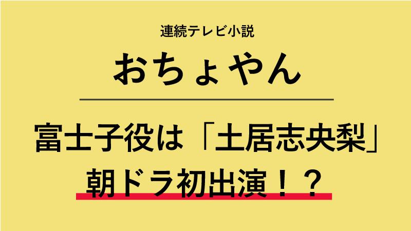『おちょやん』富士子役は土居志央梨!朝ドラ初出演!?