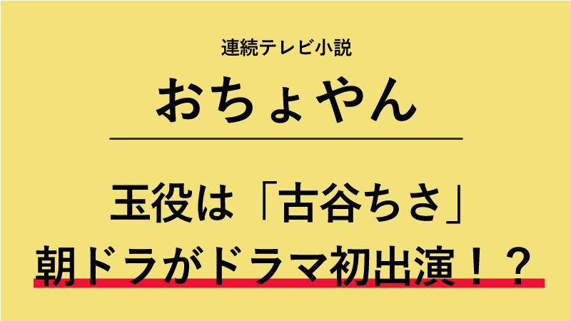『おちょやん』玉役は古谷ちさ!朝ドラがドラマ初出演!?