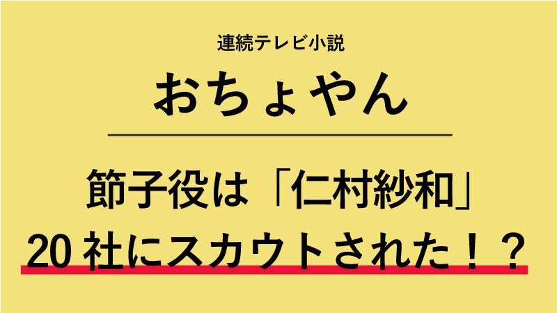 『おちょやん』節子役は仁村紗和!20社にスカウトされた伝説がある!?