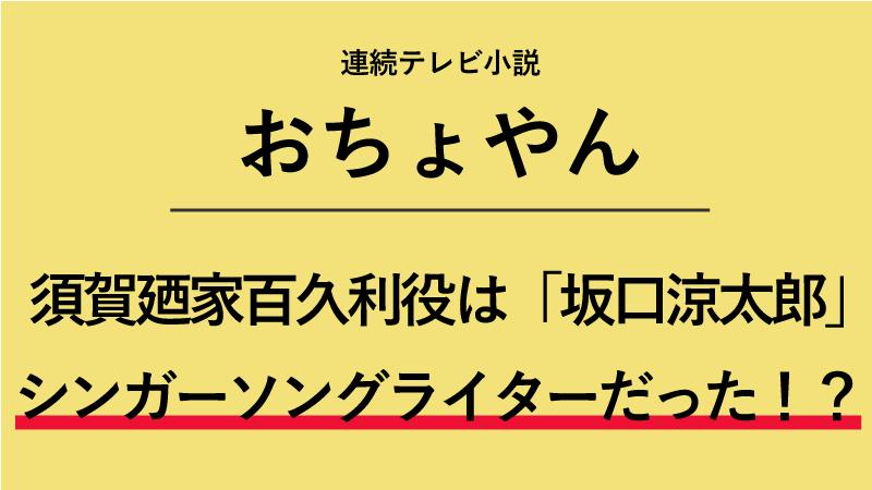 『おちょやん』須賀廼家百久利役は坂口涼太郎!シンガーソングライターだった!?