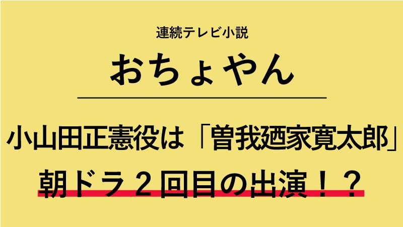『おちょやん』小山田正憲役は曽我廼家寛太郎!朝ドラ2回目の出演!?