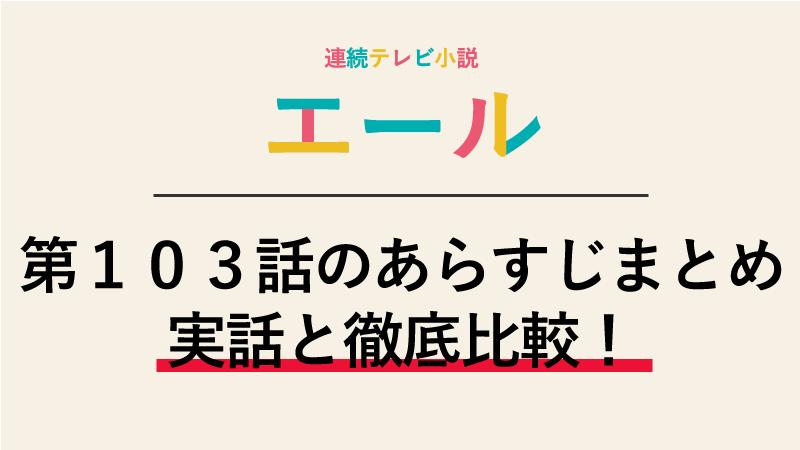 エール第103話のネタバレあらすじ!オーディション合格!実は忖度されていた!?