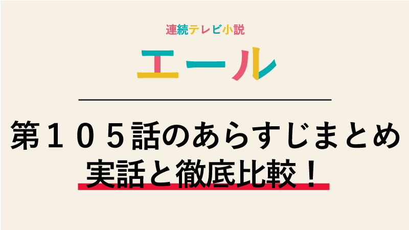 エール第105話のネタバレあらすじ!慈善音楽会