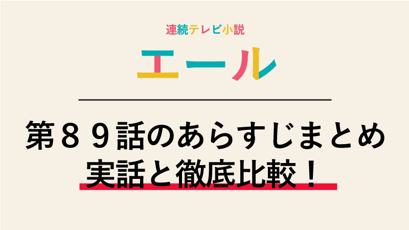 エール第89話のネタバレあらすじ!曲をつくり続けるもついに終戦!