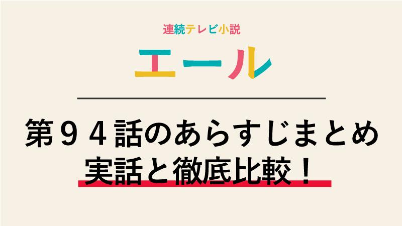 エール第94話のネタバレあらすじ!『長崎の鐘』の依頼!自分のために作ってほしくない!
