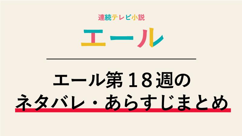 エール第18週のネタバレあらすじ!戦場の歌!藤堂と弘哉の死で何を思う!?f