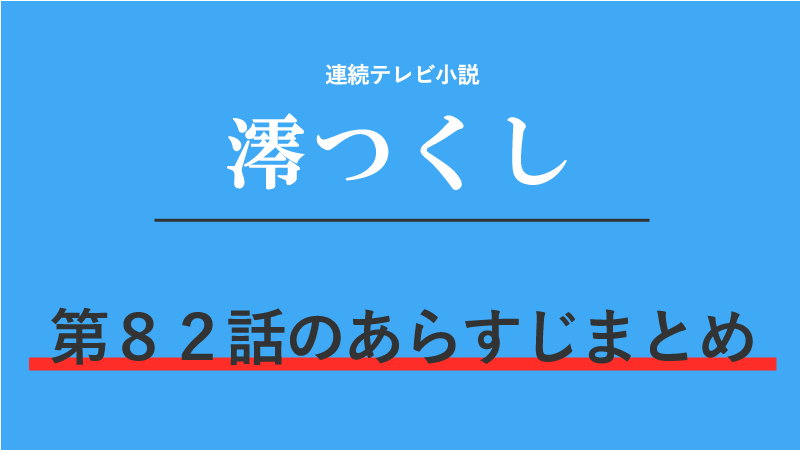 澪つくし第82話のネタバレあらすじ!惣吉が逮捕される!