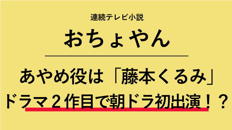 『おちょやん』あやめ役は藤本くるみ!ドラマ2作目で朝ドラ初出演!?