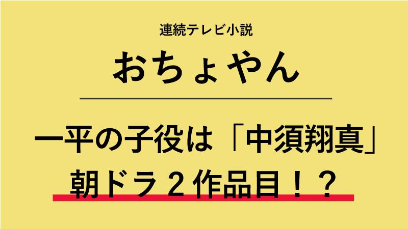 「おちょやん」天海一平の子役は誰?中須翔真くんは朝ドラ2作品目!?
