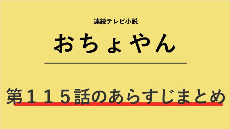朝ドラ『おちょやん』第115話(最終回)ネタバレあらすじ