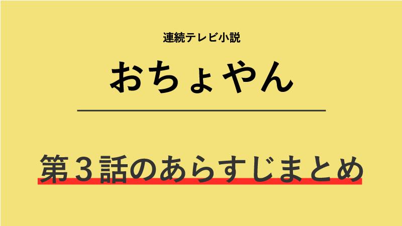 おちょやん第3話のネタバレあらすじ!一獲千金