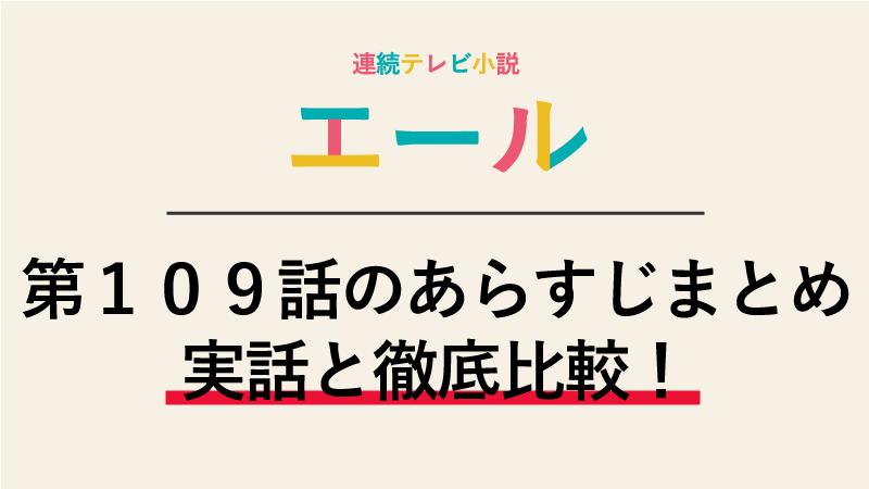 エール第109話のネタバレあらすじ!見合いの話