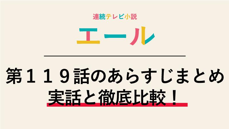 エール第119話のネタバレあらすじ!小山田の手紙