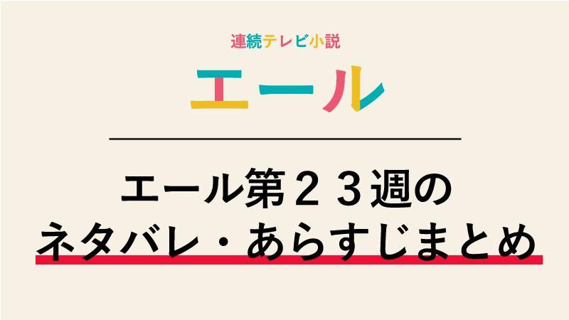 エール第23週のネタバレあらすじ!恋のメロディ