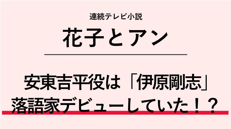 『花子とアン』安東吉平役は伊原剛志!落語家デビューしていた!?