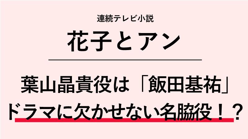 『花子とアン』葉山晶貴役は飯田基祐!ドラマ・映画には欠かせない名脇役!?