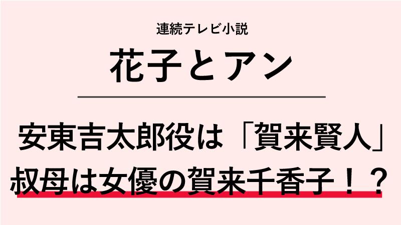 『花子とアン』安東吉太郎役は賀来賢人!叔母は女優の賀来千香子!?