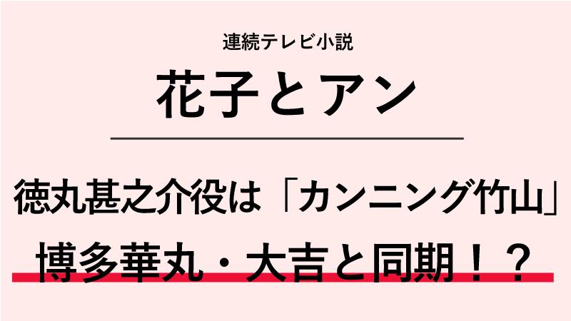 『花子とアン』徳丸甚之介役はカンニング竹山!博多華丸・大吉と同期!?