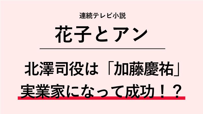 『花子とアン』北澤司役は加藤慶祐!実業家になって成功していた!?