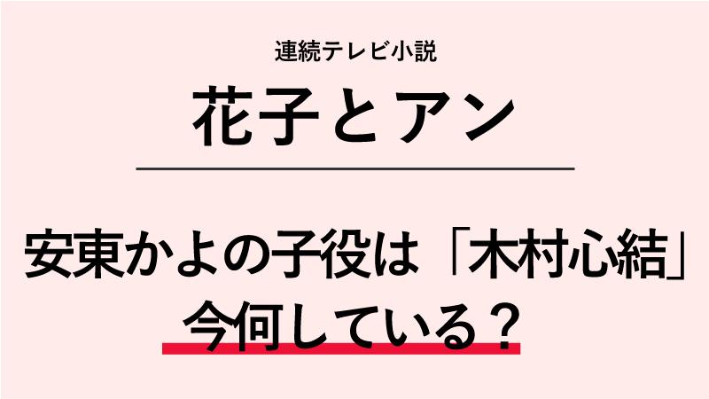 「花子とアン」安東かよの子役は誰?木村心結ちゃんは今何している?