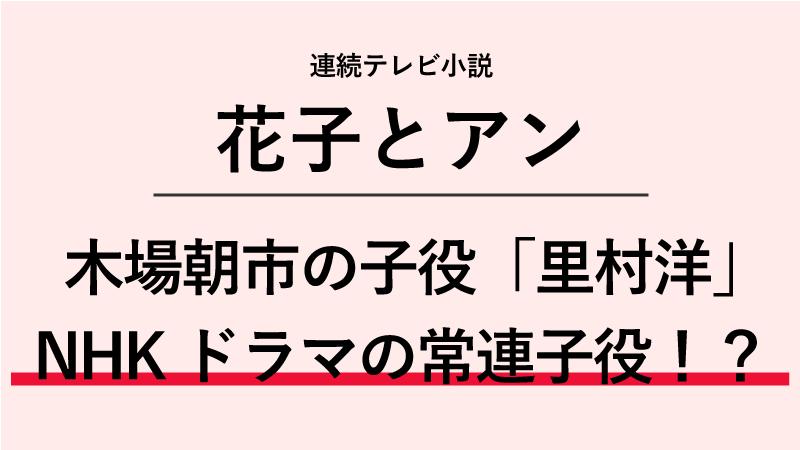 「花子とアン」木場朝市の子役は誰?里村洋くんはNHKドラマの常連子役!?