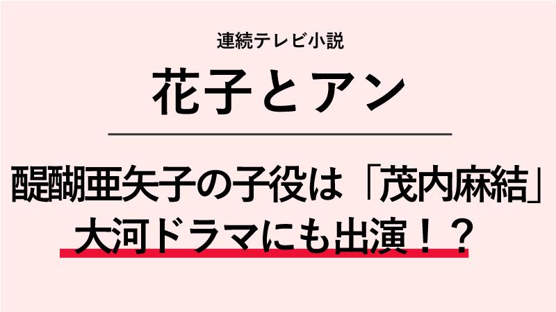 「花子とアン」醍醐亜矢子の子役は誰?茂内麻結ちゃんは大河ドラマにも出演していた!?