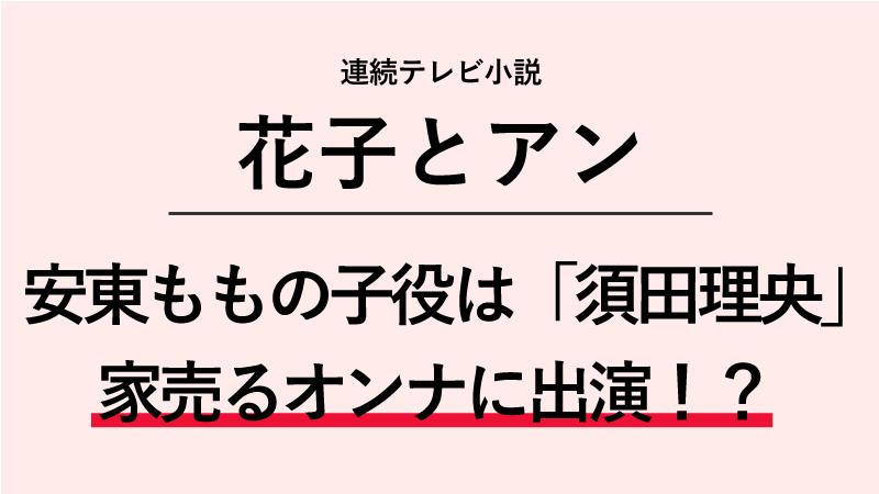 「花子とアン」安東ももの子役は誰?須田理央ちゃんは家売るオンナに出演していた!?