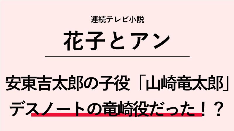 「花子とアン」安東吉太郎の子役は誰?山崎竜太郎くんはデスノートの竜崎役!?