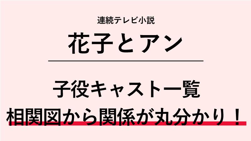 朝ドラ『花子とアン』に出演する子役キャストを男の子と女の子に分けて紹介