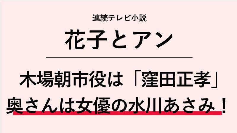 『花子とアン』木場朝市役は窪田正孝!奥さんは女優の水川あさみさん!