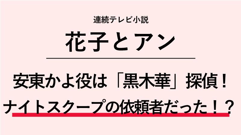 『花子とアン』安東かよ役は黒木華!探偵!ナイトスクープの依頼者だった!?
