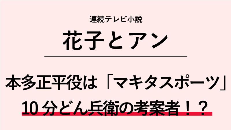 『花子とアン』本多正平役はマキタスポーツ!10分どん兵衛の考案者!?