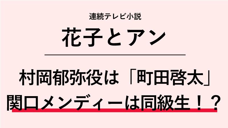 『花子とアン』村岡郁弥役は町田啓太!関口メンディーは大学の同級生!?