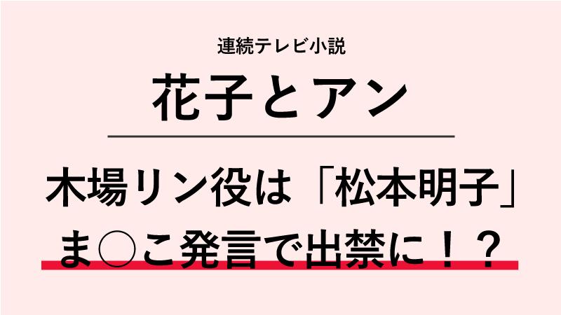 『花子とアン』木場リン役は松本明子!ま○こ発言で出禁になっていた!?