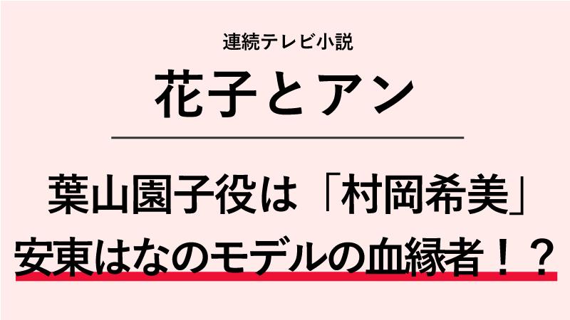『花子とアン』葉山園子役は村岡希美!安東はなのモデルの血縁者!?