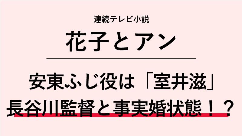 『花子とアン』安東ふじ役は室井滋!長谷川和彦監督と事実婚状態!?