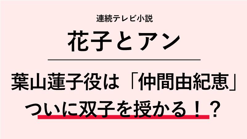 『花子とアン』葉山蓮子役は仲間由紀恵!ヤンクミもついに双子を授かる!?